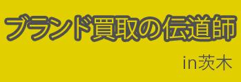 茨木にあるおすすめブランド買取店まとめ