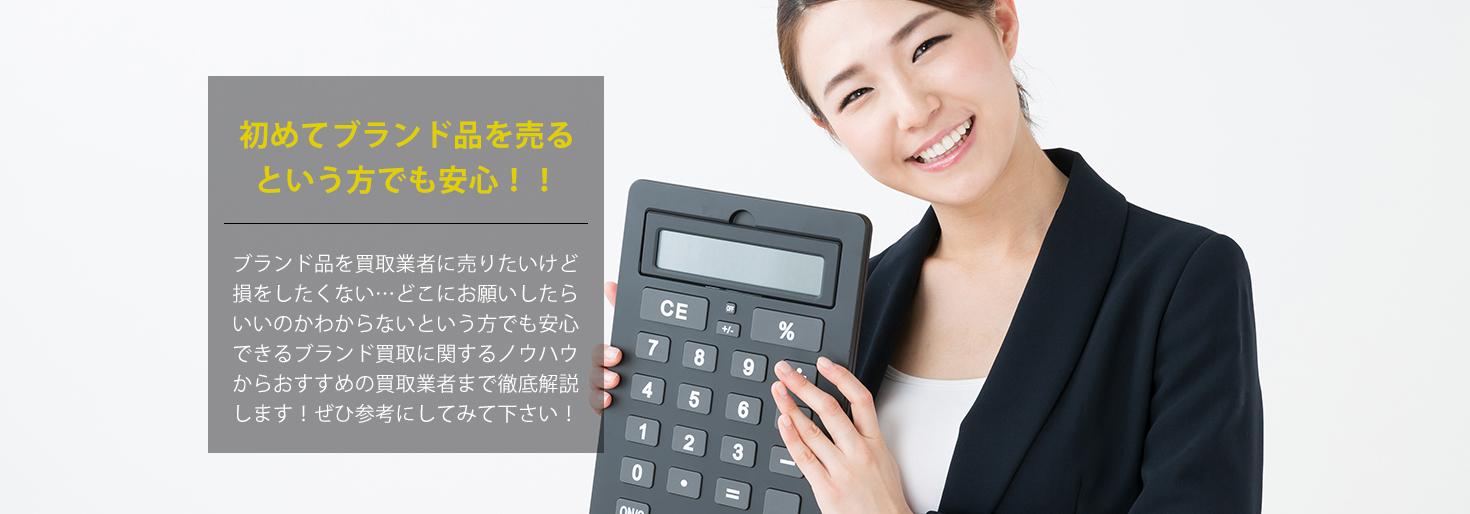 茨木のブランド買取|おすすめ口コミ情報を徹底解説